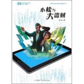 小松与大盗贼:中国科幻基石丛书