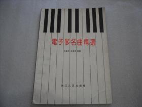 电子琴名曲精选【030】