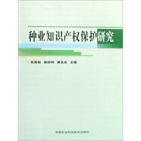 种业知识产权保护研究