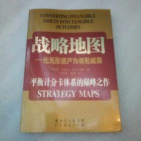 战略地图:化无形资产为有形成果,