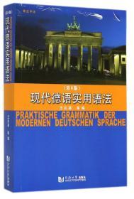 现代德语实用语法