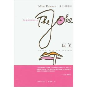 新书--米兰·昆德拉作品集:玩笑