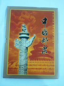 中国邮票2004年  年册
