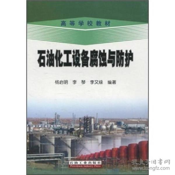 高等学校教材:石油化工设备腐蚀与防护