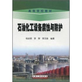 石油化工设备腐蚀与防护