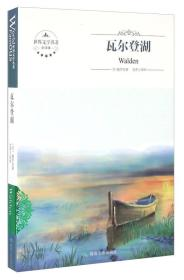 瓦尔登湖(全译本)