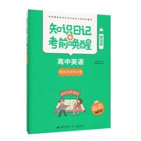 知识日记+考前唤醒 高中英语 语法和写作手册(酷练版)