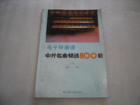 电子琴曲谱:中外名曲精选100首 下册【030】