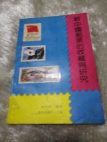 新中国邮票的收藏与研究