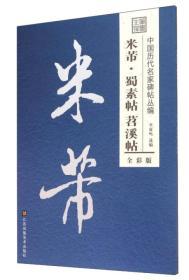 米芾·蜀素帖苕溪帖(全彩版)