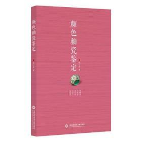 颜色釉瓷鉴定 9787543971301