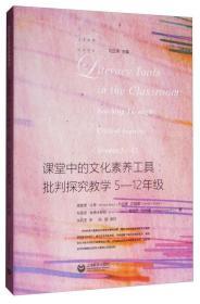 新书--课堂中的文化素养工具:批判探究教学 5—12年级