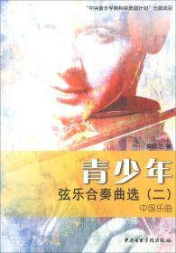 青少年弦乐合奏曲选(2):中国乐曲