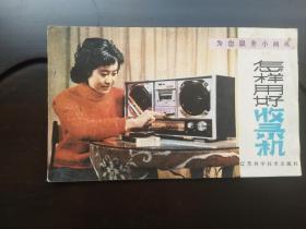 怎样用好收录机 1984年