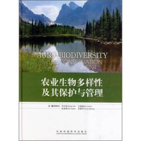 农业生物多样性及其保护与管理