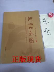 正版!河山如画图--中国美术家协会河山画会元老级画家作品集王振中卷