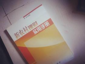 新农村理财实用手册