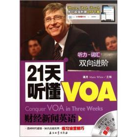 正版 21天听懂VOA财经新闻英语 蒋月 Marie White 石油工业出版社