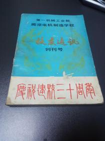 第一机械工业部湘潭电制造学校 校友通讯 创刊号