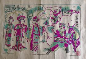 凤翔木刻木版年画版画*西游记故事之三盗芭蕉扇*46*32cm盖有邰立平大师印章