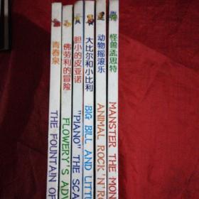 波隆那世界金奖童话丛书:6本合售【中英对照含光盘】