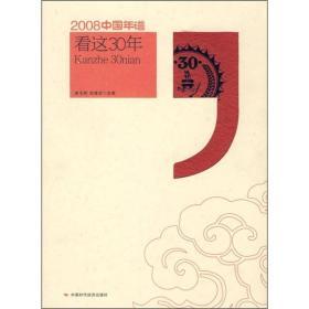 2008中国年谱:看这30年