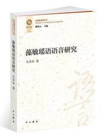 藻敏瑶语语音研究