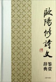 中国文学名家名作鉴赏辞典系列:欧阳修诗文鉴赏辞典