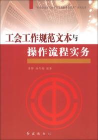 """""""社会转型期工会建设与创新管理实务""""系列丛书:工会工作规范文本与操作流程实务"""