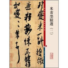 新书--彩色放大本中国著名碑帖:米芾墨迹选( 二)