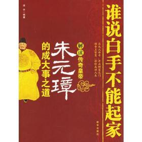保证正版 谁说白手不能起家:解读传奇皇帝朱元璋的成大事之道 凌宇 新华出版社