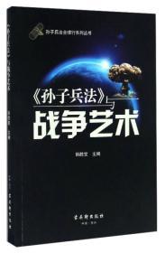 孙子兵法全球行系列丛书:《孙子兵法》与战争艺术