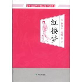 新书--中国古代经典无障碍读本:红楼梦