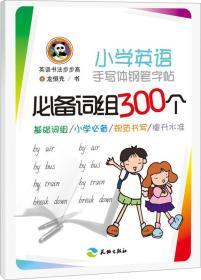 英语书法步步高:小学英语手写体钢笔字帖必备词组300个