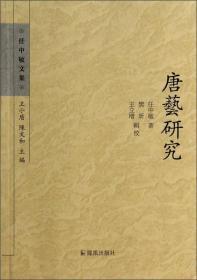 唐艺研究:任中敏文集