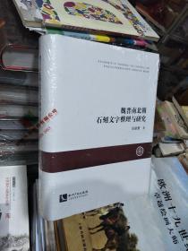 魏晋南北朝石刻文字整理与研究