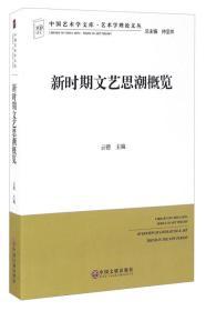 新时期文艺思潮概览/艺术学理论文丛·中国艺术学文库