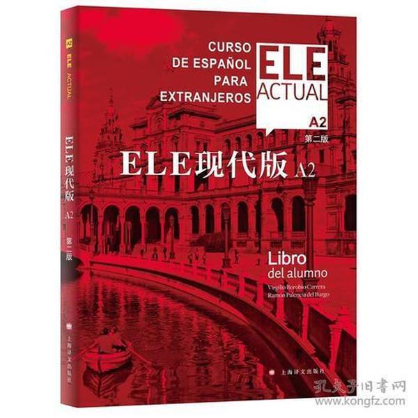新书--ELE现代版A2(第二版)