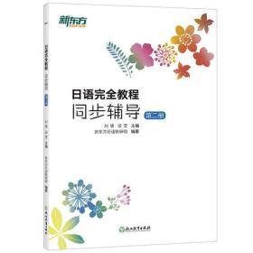 日语完全教程(同步辅导.第2册)
