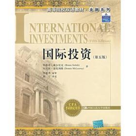 高等院校双语教材·金融系列:国际投资(第五版)