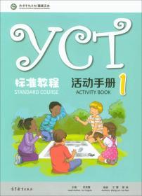 YCT标准教程活动手册(1)