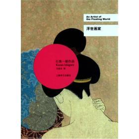 新书--石黑一雄作品系列:浮世画家