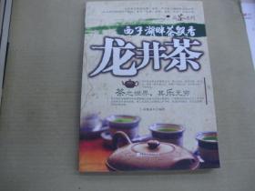 西子湖畔茶飘香:龙井茶