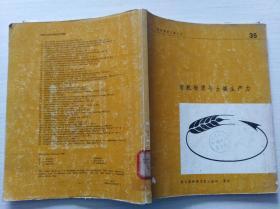 有机物质与土壤生产力【扉页有印章 书中有少许划线  品如图】