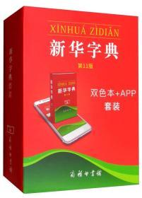 新华字典-第11版-双色本+APP套装
