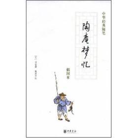 陶庵梦忆-中华经典随笔-(插图本)