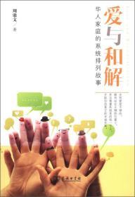 爱与和解:华人家庭的系统排列故事