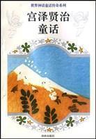 宫泽贤治童话