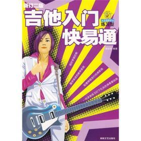 吉他新手练习型:吉他入门快易通