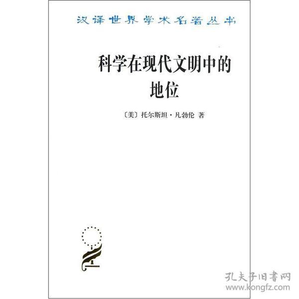 汉译世界学术名著丛书---科学在现代文明中的地位